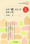 新住協の出版図書(市ヶ谷出版)